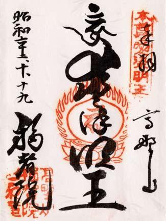 Японская гравюра - Страница 2 Index_10