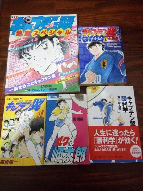 Colección Personal Captain Tsubasa 2110