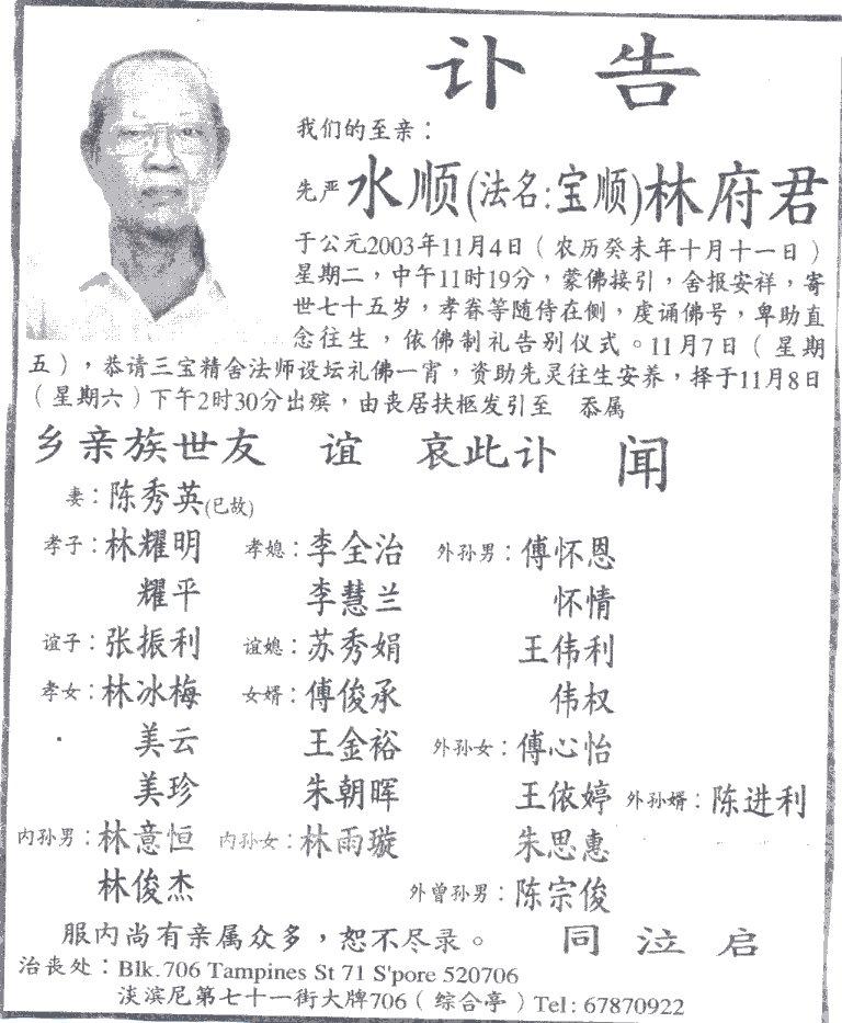 Dead Anniversary Father10