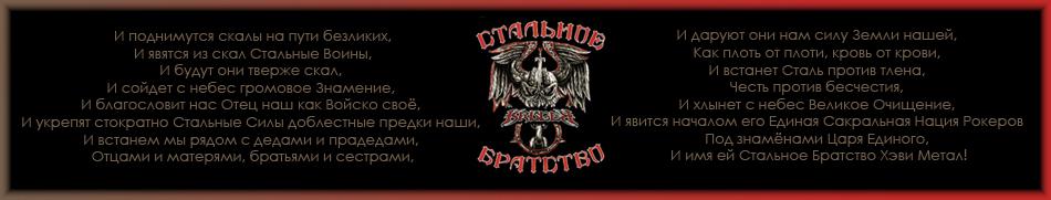 <a href=http://www.steelbrothershood.ru/>СТАЛЬНОЕ БРАТСТВО</a>