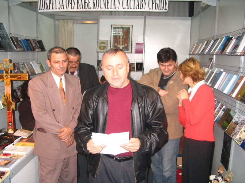 УДРУЖЕЊЕ ПИСАЦА ПОЕТА НА САЈМУ КЊИГА 2008. - слике са штанда 1110