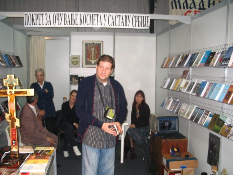 УДРУЖЕЊЕ ПИСАЦА ПОЕТА НА САЈМУ КЊИГА 2008. - слике са штанда 610