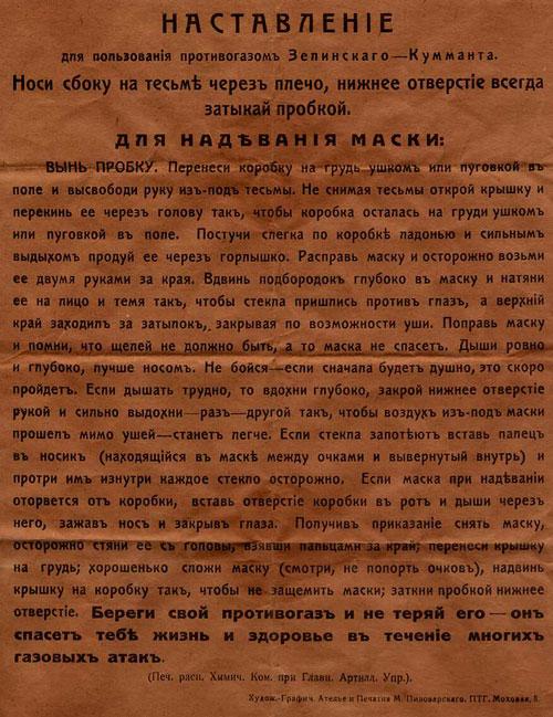 Masque à gaz Zelinski-Kummant 1916 Z_k_0310