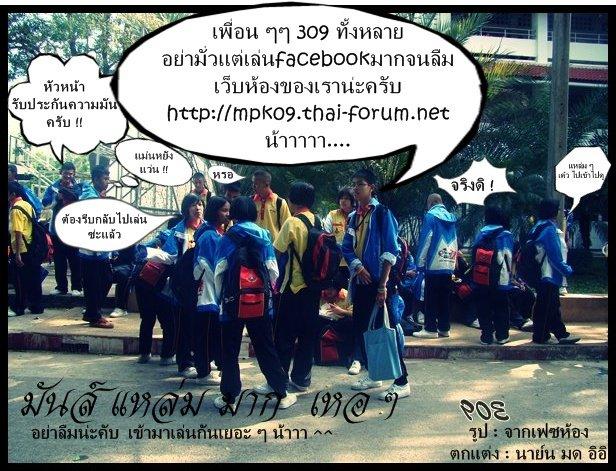 3/9\'\'MuAng PhOn PiTtAYaKoM\'\'