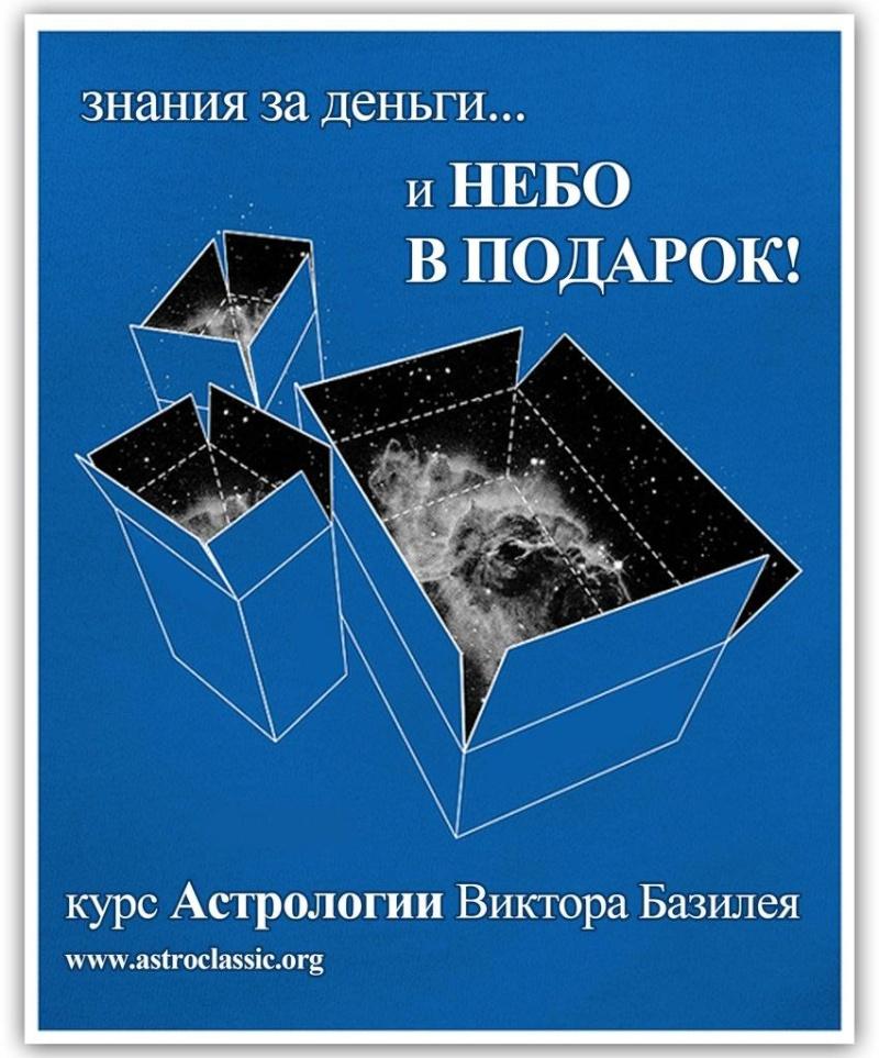"""Новый курс """"Натальная астрология"""" 1111110"""