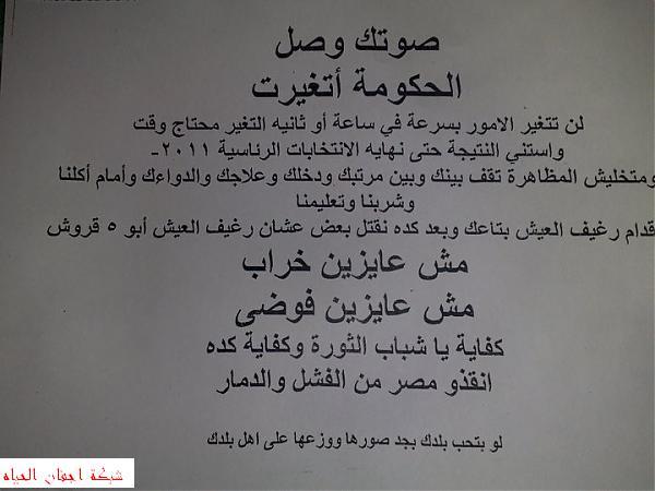 ثورة فى حب مصر  Sigpic11