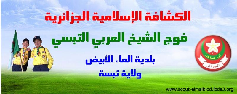 فوج الشيخ العربي التبسي الماء الابيض