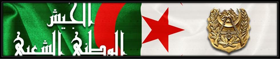 منتدى الجيش الوطني الشعبي الجزائري