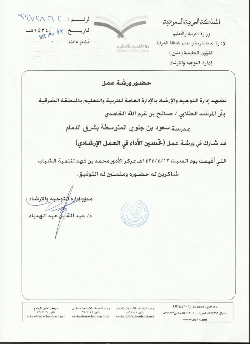 منتدى المدرب / صالح غرم الله  الغامدي - صالح الغامدي 510