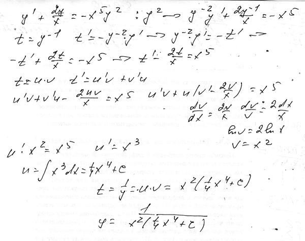 Дифференциальное уравнение Бернулли I-234410