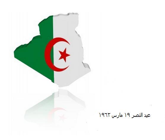 Commémoration de cessez-le-feu en Algérie (  19 mars 1962 ) 52569711