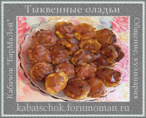 Блюда из тыквы 12xux10