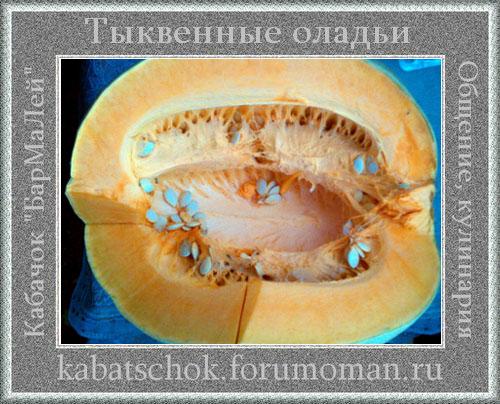 Блюда из тыквы 1wvw10