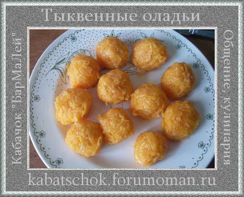 Блюда из тыквы 6dvd10
