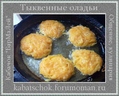Блюда из тыквы 7jrj10