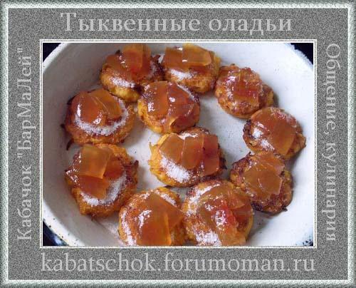 Блюда из тыквы Ddn1110