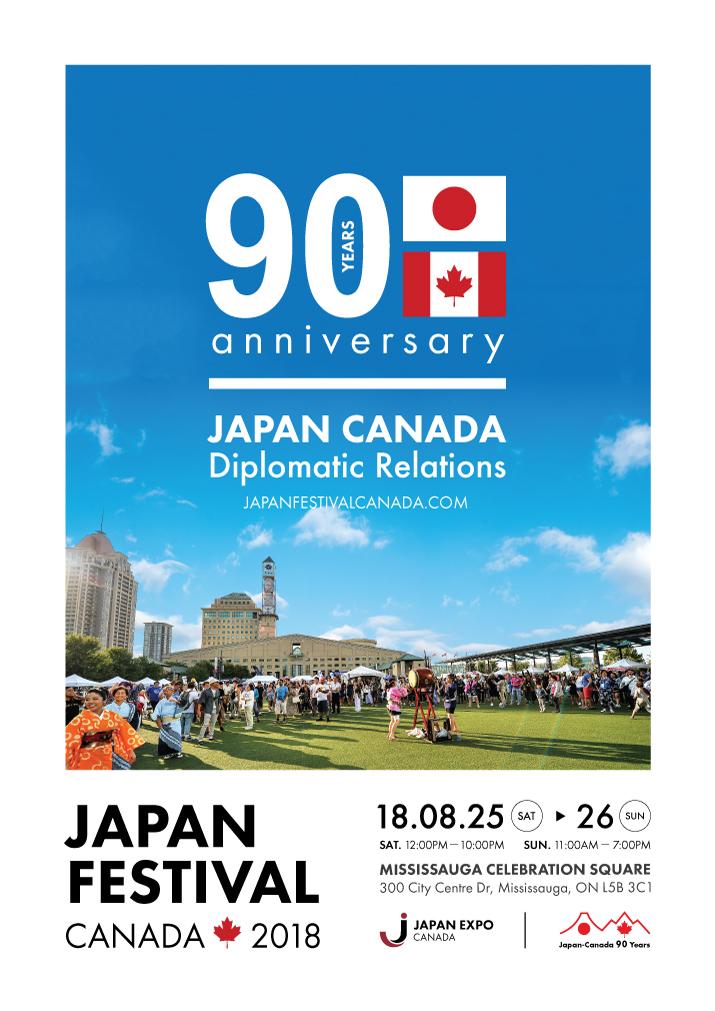 Japan Festival Canada 2018 の お知らせ Jfca2010