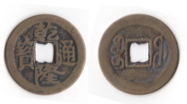 Monnaies chinoises? 00110