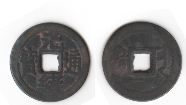 Monnaies chinoises? 00211