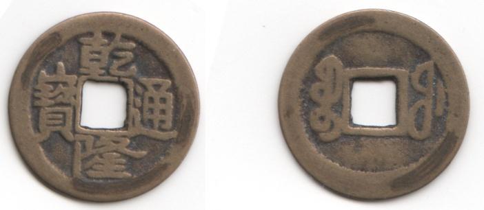 Monnaies chinoises? 00310