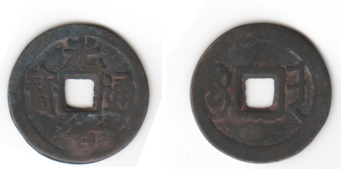 Monnaies chinoises? 00410