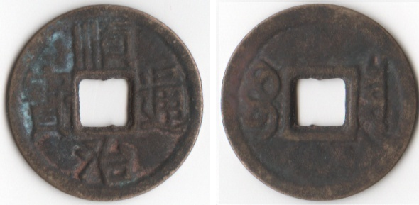 Monnaies chinoises? 111