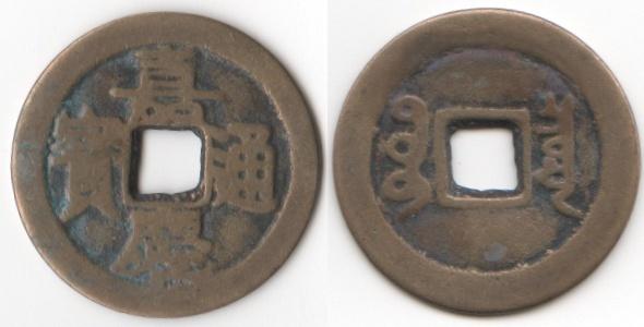 Monnaies chinoises? 112
