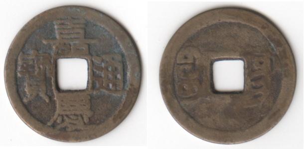 Monnaies chinoises? 210