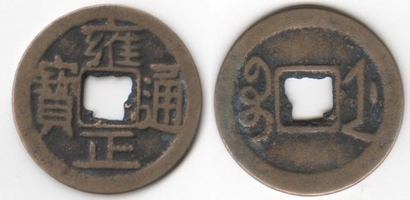 Monnaies chinoises? 310