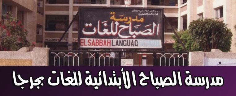 مدرسة الصباح الابتدائية للغات بجرجا