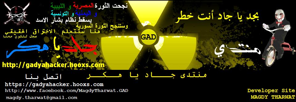 منتدى جاد يا هكر GadyaHacker Forum منتدى مصري لكل العرب
