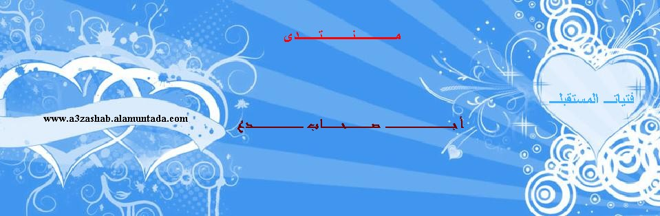 اجــــــدع صحـــــــــاب