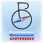 Волгоградский велокулуб Орион