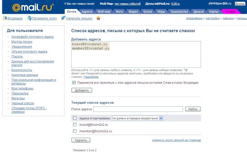 Сложности с Майл.ру - регистрация нового пользователя, получение писем Dnndun11