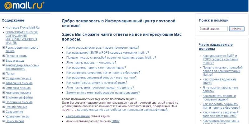 Сложности с Майл.ру - регистрация нового пользователя, получение писем Dnndun12