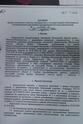 Договор аренды земельного участка (первая страница) Dddddd10