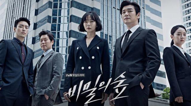 Stranger (Netflix) Strang11