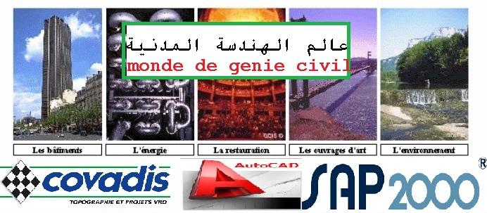 SNIAGCB  TIARET: Monde de génie civil