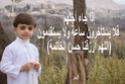الأيسر سلطان حمد I-ye-e11