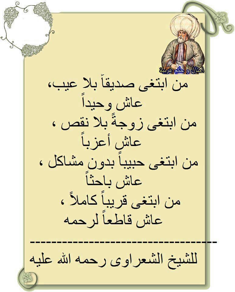 (حكمة اليوم) سلسلة من الحكم لوضعها في البرنامج الإذاعي    - صفحة 3 Ouuo10