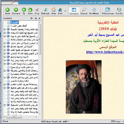 سبعين كتابا للقمص عبد المسيح بسيط أبو الخير 910