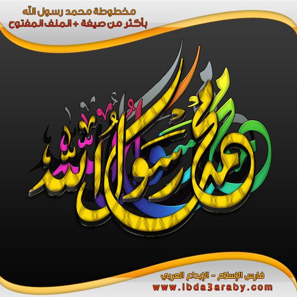 مخطوطة محمد رسول الله - بعدة أشكال رائعة - حصريا - psd  - صفحة 2 Uuuoou10