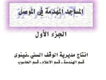 المساجد القديمة المهدمة في الموصل الجزء الأول Ouuooo10