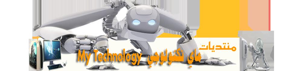منتديات ماي تكنولوجي | MTF
