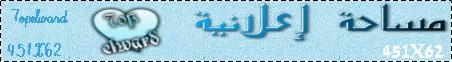 منتديات تجمع العرب Lshpm_10