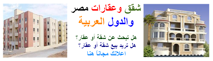 شقق وعقارات مصر