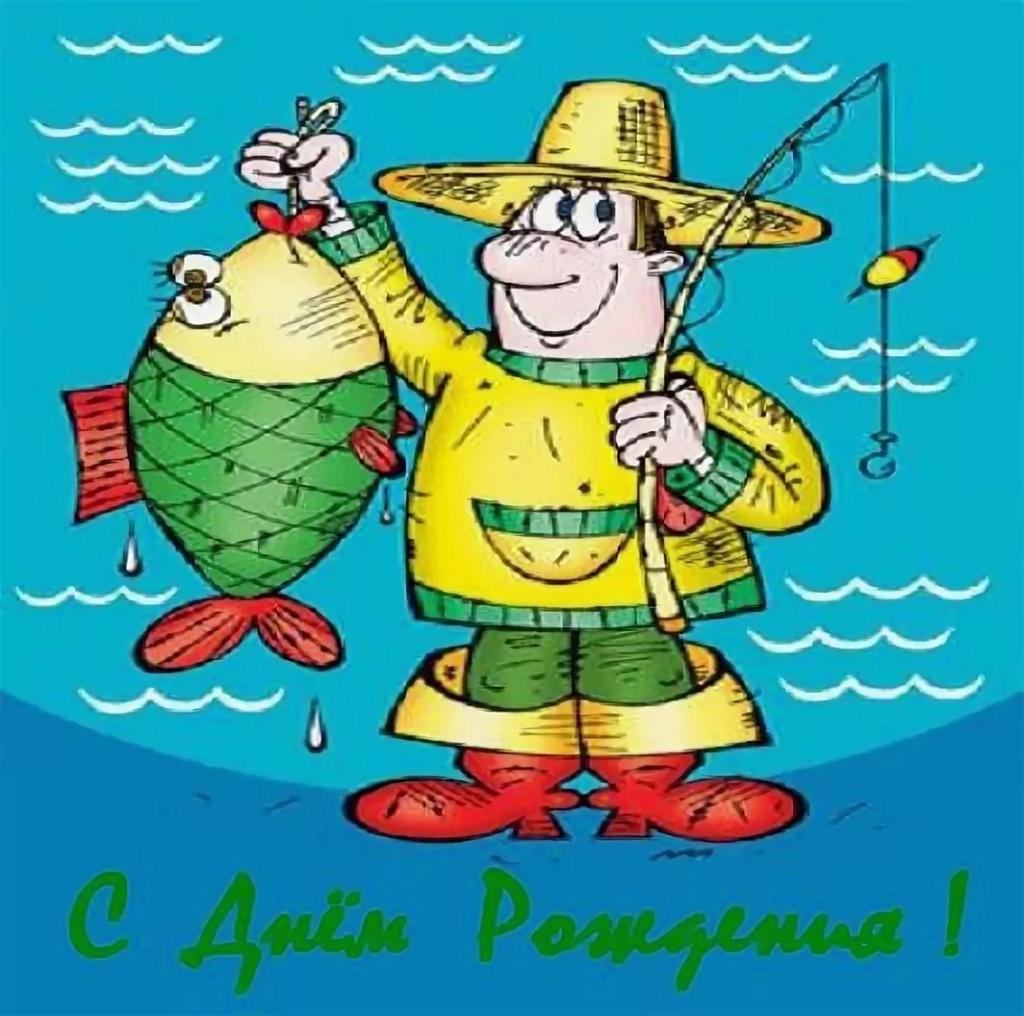 Прикольные поздравления с днем рыболова сразу