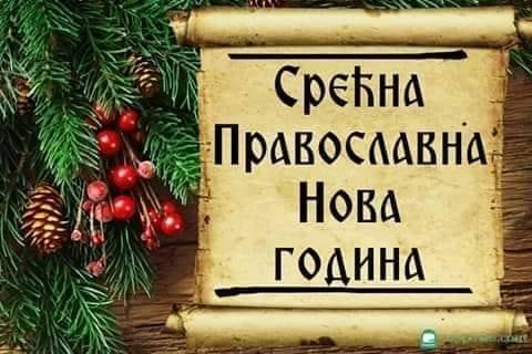 ✝Srećan Božić -Mir među ljudima  ✝Срећан Божић-Христос се роди✝ - Page 10 82302910