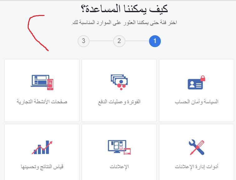 شرح فك حظر دومين موقع على الفيس بوك بسهولة 210