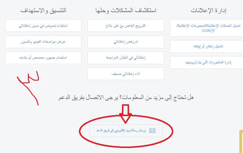 شرح فك حظر دومين موقع على الفيس بوك بسهولة 310